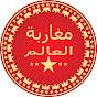مغاربة العالم