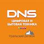 DNS Цифровой. Урал.