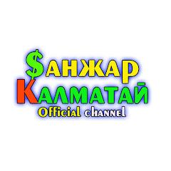 Кичинекей Элдик Таланттар - Санжар Калматай