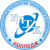 Торгово-экономический колледж им. Г.Д.Зуйковой