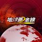 地球黃金線 on realtimesubscriber.com