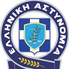 Ελληνική Αστυνομία - Hellenic Police