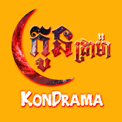 KonDrama Official