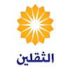 قناة الثقلين الفضائية Thaqalayn TV