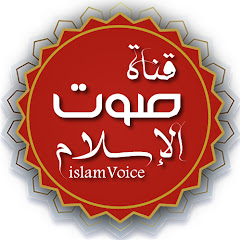 ISLAM VOICE