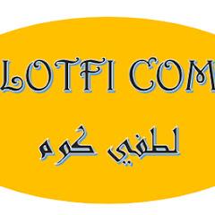 لطفي كوم LOTFI COM