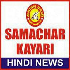 Samachar kyari Hindi News