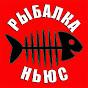 рыбалка ньюс