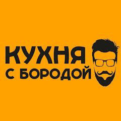 Кухня с бородой