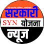 Sarkari Yojna News