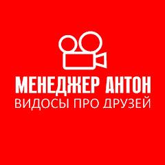 Менеджер Антон