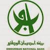 Omdurman National Bank بنك أمدرمان الوطني