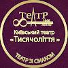 Киевский театр Тысячелетие