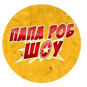 ПАПА РОБ ШОУ