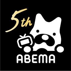 AbemaTV公式 YouTube YouTube channel avatar