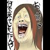 メガテラゼロ YouTuber