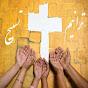 ترانيم و تسبيح Hymns