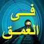 fe el3omq