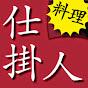 仕掛人の料理動画チャンネル