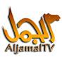 Aljamaltv AljamalPro