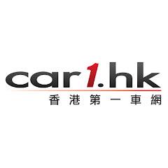 Car1.hk 香港第一車網