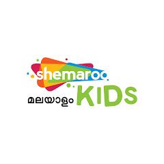 Shemaroo Kids Malayalam