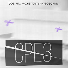 Журнал СРЕЗ