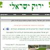 ירוק ישראלי