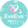 EveEve - 恋愛サポートメディア YouTuber