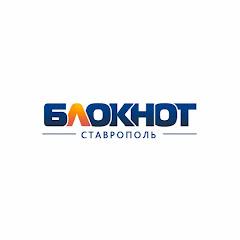 Блокнот Ставрополь