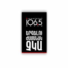ԼՐԱՏՎԱԿԱՆ ՌԱԴԻՈ FM106.5