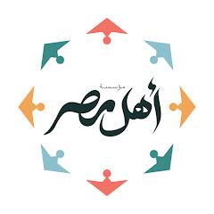 Ahl Masr Foundation