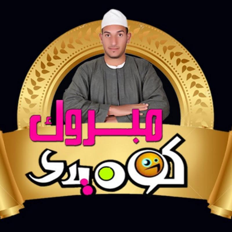 مبروك للكوميديا المصريه