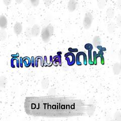 DJ Game Remix in Thailand