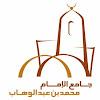 جامع الإمام محمد بن عبدالوهاب