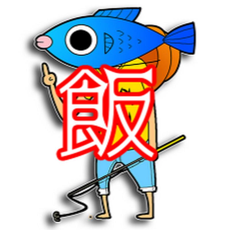釣りよか飯