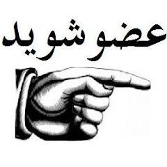 شبکه اندیشمندان و متفکرین ایران