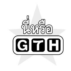 นี่หรือ GTH