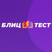 BlitzTest.ru