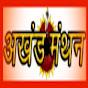 Akhand Manthan
