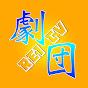 【REI TV MANIA】磯田怜