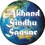 Akhand Sindhu Sansar