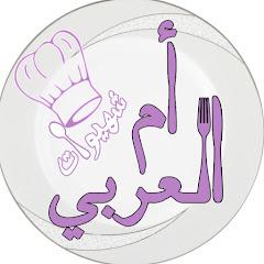 شهيوات أم العربي