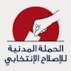 Civil Campaign for Electoral Reform