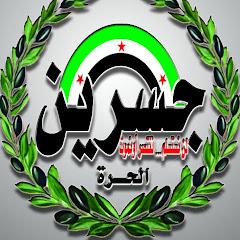 تنسيقية بلدة جسرين الغوطة الشرقية
