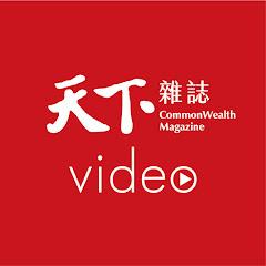 天下雜誌video
