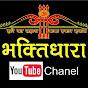 Bhakti dhara film's