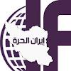 Iran.alhurra ايران الحرة
