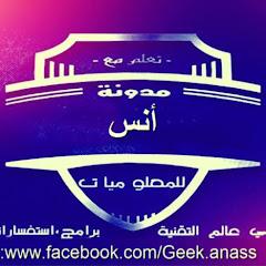 Anas Geek