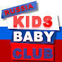 Kids Baby Club Russia -